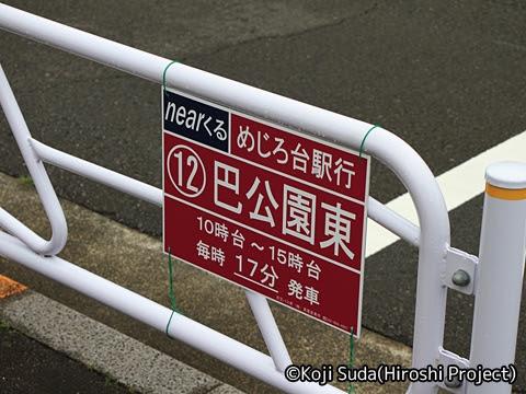 京王バス南「nearくる」 T091 ゆりのき台住宅地内バス停_01