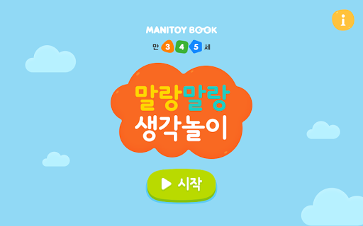 ManitoyBooks