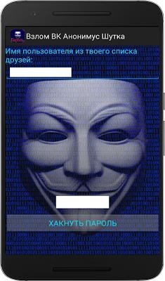 Взлом ВК Анонимус Шутка - screenshot