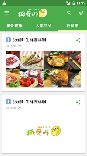 玩免費購物APP|下載揪愛呷生鮮團購網 app不用錢|硬是要APP