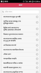 বাংলা রচনা - náhled