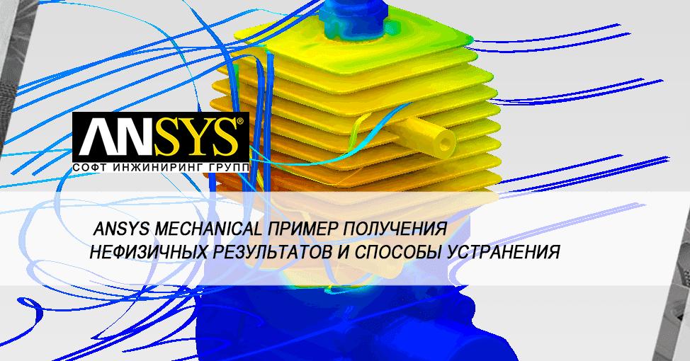 Нестационарный тепловой расчет в ANSYS Mechanical: борьба с нефизичными результатами