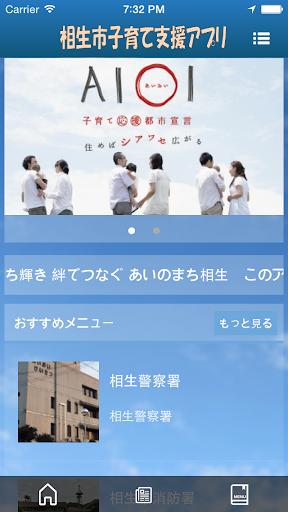 相生市子育て支援アプリ