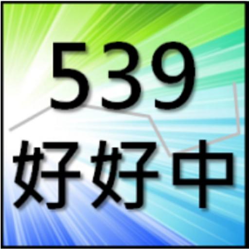 539好好中