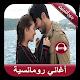 جديد أغاني رومانسية بدون نت - music romancia 2020 Download on Windows