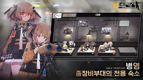 Mod Game 소녀전선 for Android
