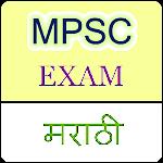 MPSC Exam मराठी 2.06