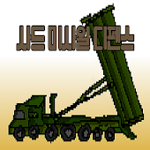 THAAD Missile Defense Game Android APK Download Free By Unknown Developer