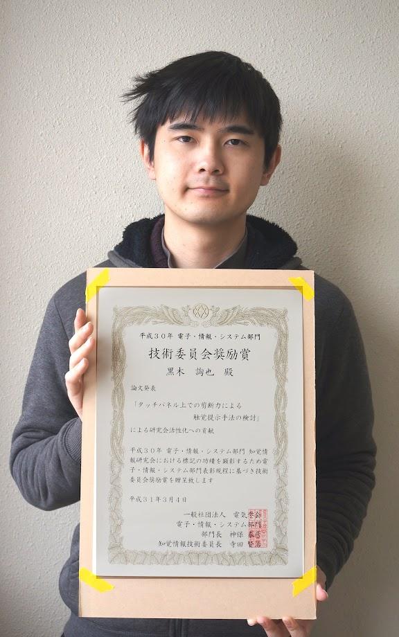 電子・情報・システム部門 技術委員会奨励賞