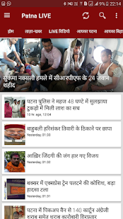 Patna LIVE- screenshot thumbnail