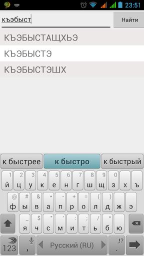 Кабардино-Русский словарь