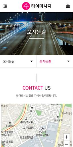 수타이마사지-광교 용인수지구 상현역 태국정통마사지 전신타이 아로마 오일 크림 커플맛사지 screenshot 4