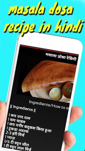 Indian Recipes screenshot 3