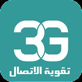 مقوي الشبكات 3G/4G