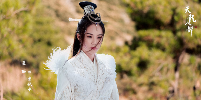 Demi-Gods and Semi-Devils 2019 / Tian Long Ba Bu China Web Drama