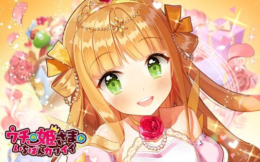 ウチの姫さまがいちばんカワイイ -ひっぱりアクションRPGx美少女ゲームアプリ- 8.0.0 screenshots 1