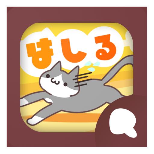 Simeji顔文字パック 走る編 生產應用 App LOGO-APP開箱王