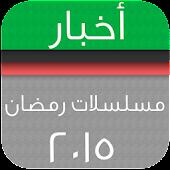 Ramadan Series News 2015