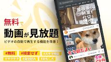 BuzzVideo(バズビデオ)-無料動画アプリでお楽しみください!のおすすめ画像1