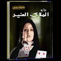 رواية الملاك العنيد شيماء نعمان icon