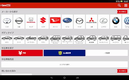 中古車検索グーネット(Goo-net)中古車・中古自動車情報 3.12.0 screenshot 585523