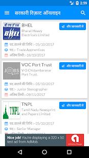 सरकारी रिज़ल्ट ऑनलाइन - SRO - náhled