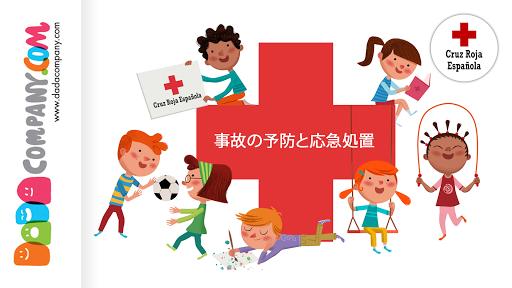 ✪ 赤十字 - 無料 ✪