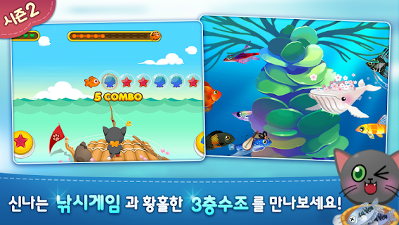 아쿠아스토리 for Kakao screenshot 15