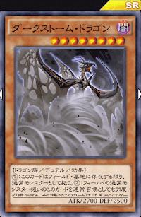ダークストーム・ドラゴン