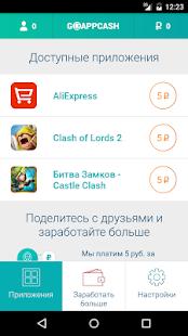 GoAppCash: мобильный заработок Screenshot