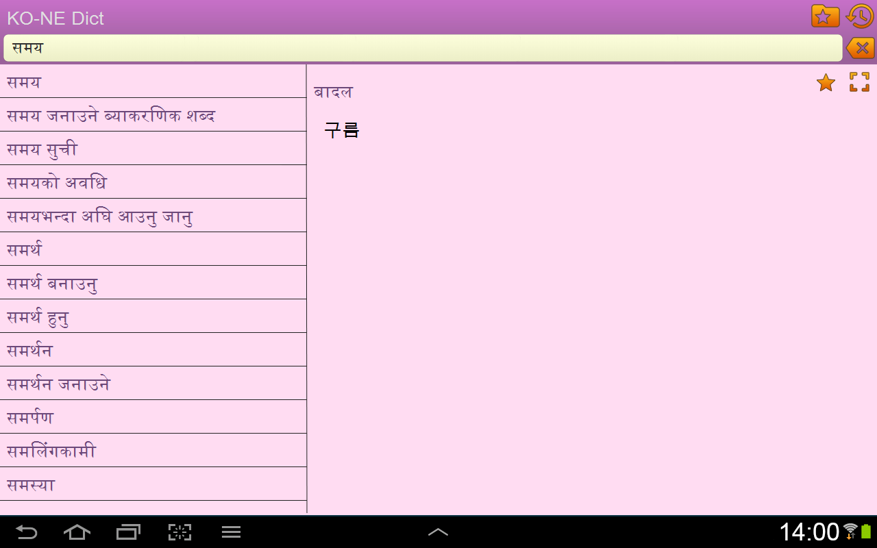 Korean nepali dictionary screenshot