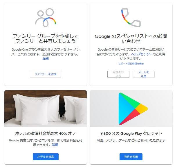 ローカルガイドの特典 2018 GoogleOne 1年間無料サービスのスタートその6:+特典