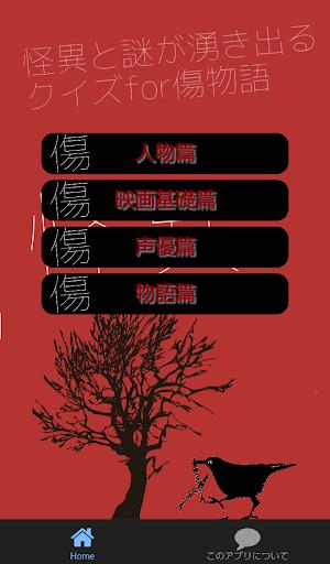 怪異と謎が湧き出るクイズ for 傷物語 鉄血篇 祝!映画化