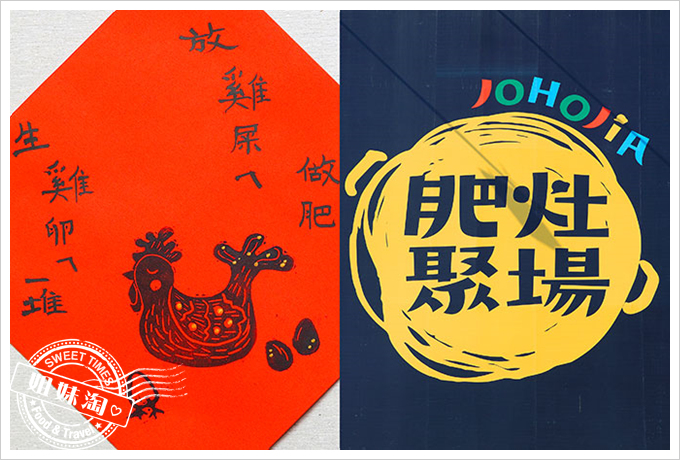 肥灶聚場johojia17