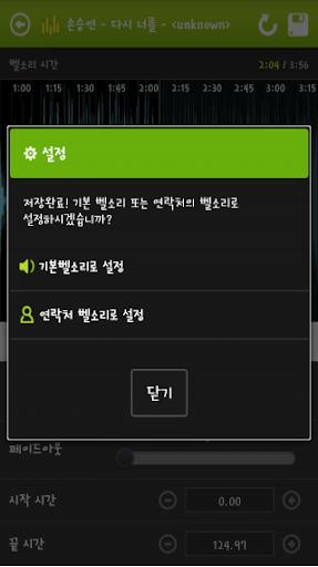 벨소리무료제작(Ringdroid기반/벨소리메이커/만들기 screenshot 3