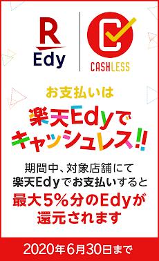 楽天Edyでキャッシュレス!:ポイントがドンドン貯まる便利でお得な電子マネーのおすすめ画像1