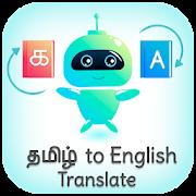 Tamil English Translator (தமிழ் Translator)