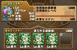 富士見 上げ パズドラ スキル