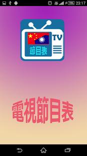 電視節目表 - náhled