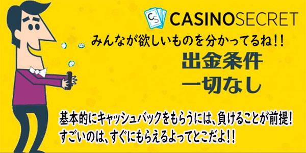 casino secret cash back