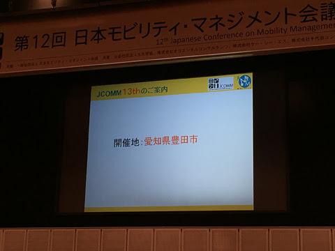 第12回 日本モビリティ・マネジメント会議 その29
