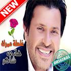 أغاني هاني شاكر بدون أنترنيت Hany Shaker icon