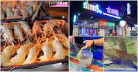 泰咁蝦-水道泰國蝦燒烤吃到飽