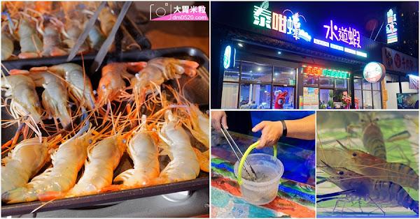 泰咁蝦 水道泰國蝦燒烤吃到飽 (已歇業)