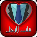 men's heart Icon