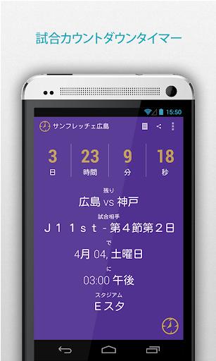 プロサッカー for 広島