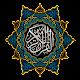 القرآن الكريم اقرأ وتدبر