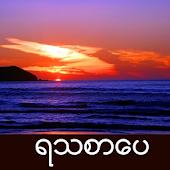 Myanmar Yata