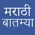 Daily Marathi News icon