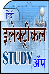 Electrical Study in Hindi - Apps on Google Play